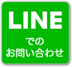LINEでのお問い合わせ