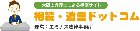 大阪の弁護士による相談サイト相続・遺言ドットコム運営:エミナス法律事務所