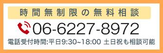 06-6227-8972